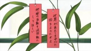 笹の葉ラプソディ