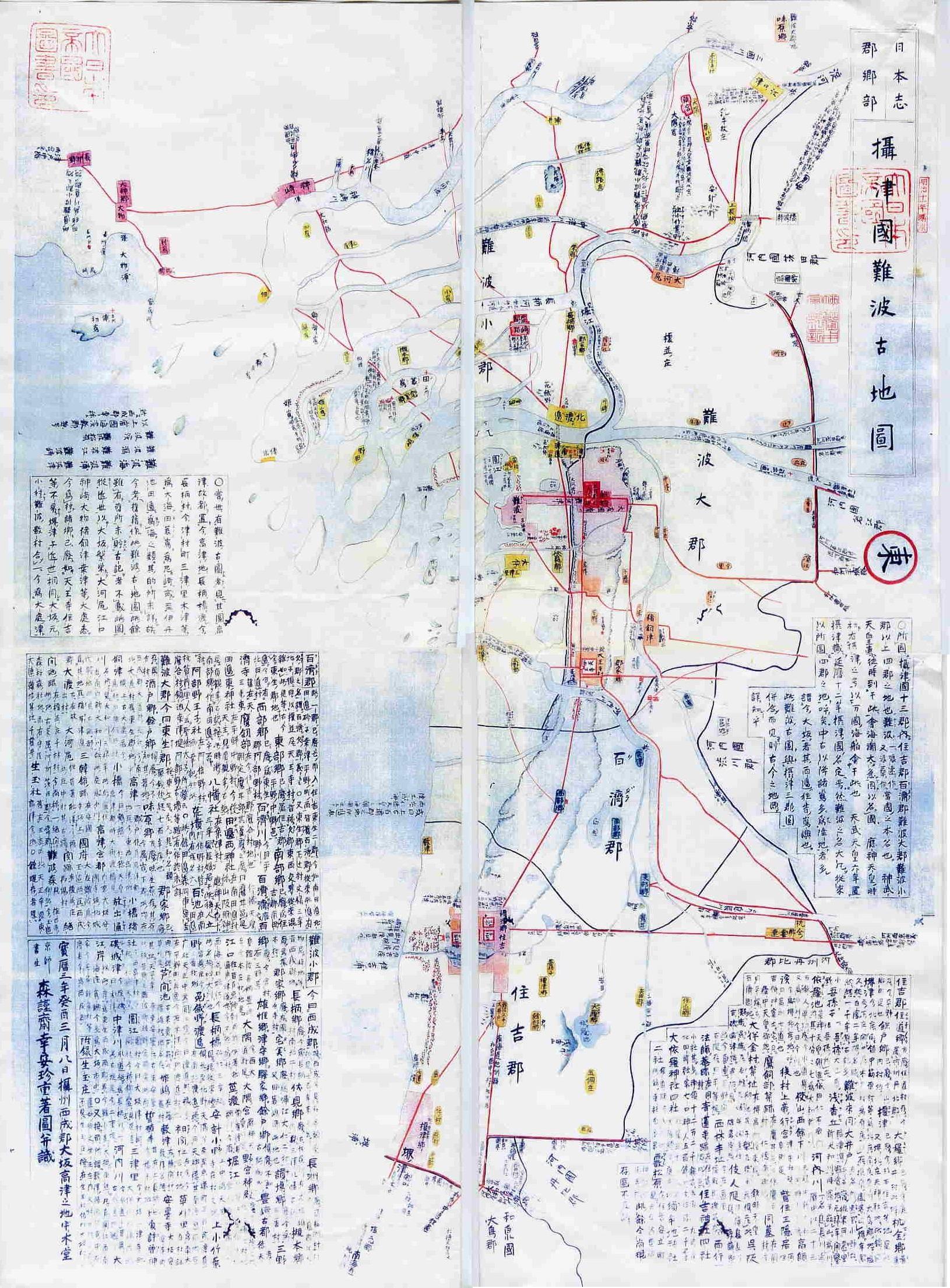 摂津国(摂洲) 古地図(古絵図...