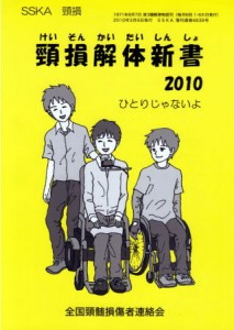 keison2010cover