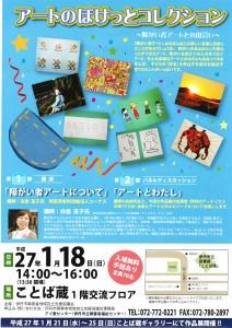 アートのぽけっとコレクション~障がい者アートとの出会い~(講演2015/1/18)チラシ表