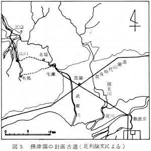 図5.摂津国の計画古道(足利論文より)
